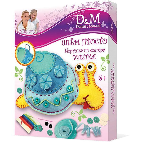 Делай с Мамой Набор шьем игрушкуУлитка, Делай с Мамой делай с мамой набор карандашница домик солнечной феи делай с мамой