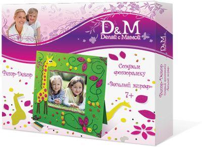Набор для создания фоторамки  Веселый жираф , Делай с Мамой, артикул:4035193 - Рукоделие и поделки