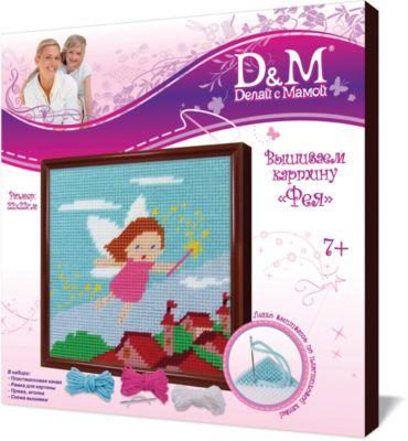 Набор для вышивания  Фея , Делай с Мамой, артикул:4035200 - Рукоделие и поделки