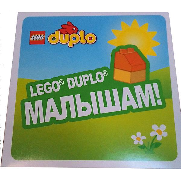 LEGO Диск с играми LEGO DUPLO lego duplo полицейский патруль 10809