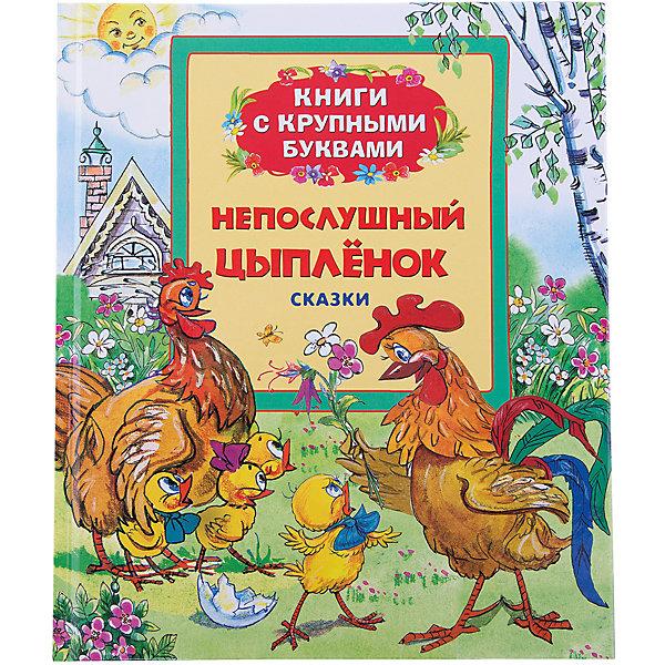 Росмэн Книга с крупными буквами Непослушный цыпленок росмэн книга с крупными буквами три поросенка