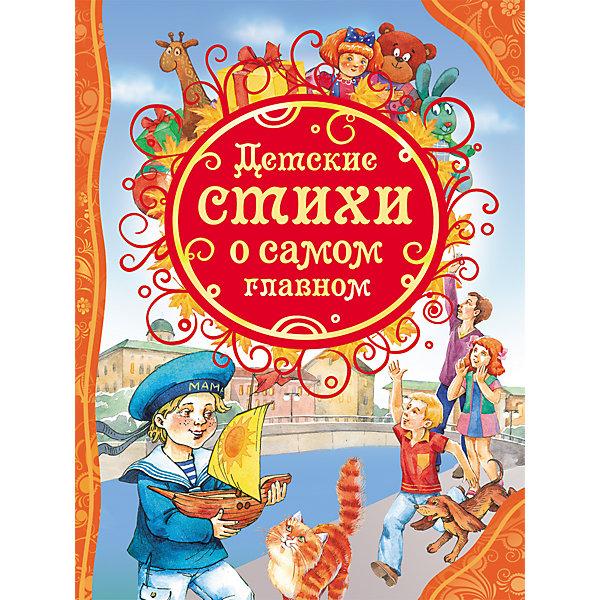 Купить Детские стихи о самом главном, Росмэн, Россия, Унисекс