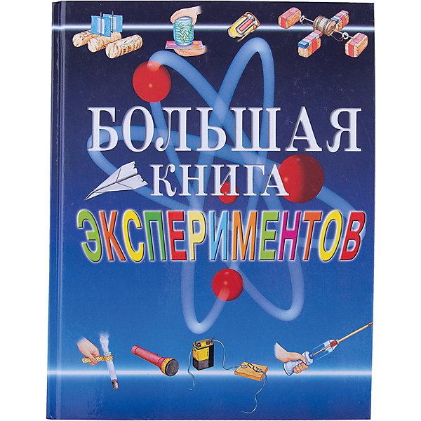 Купить Большая книга экспериментов для школьников, Росмэн, Россия, Унисекс