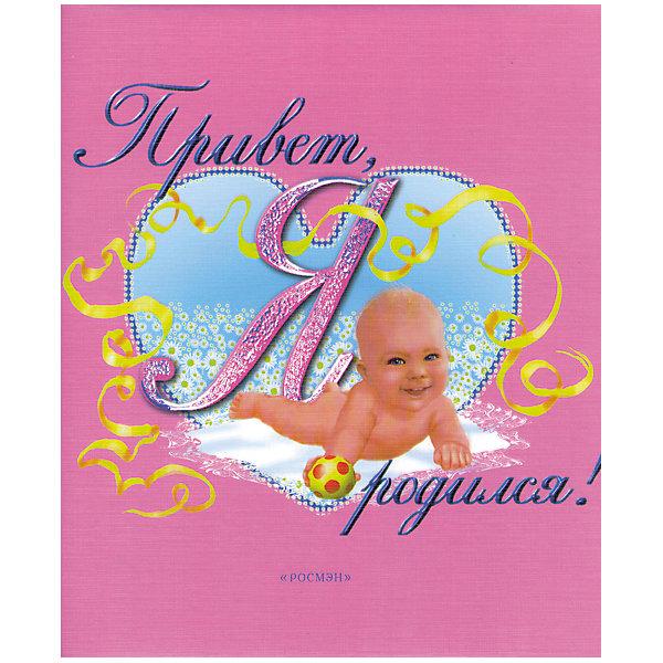 Росмэн Розовый фотоальбом Привет, я родился