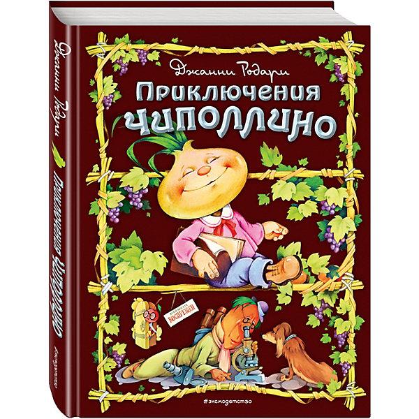 Эксмо Приключения Чиполлино, Дж. Родари