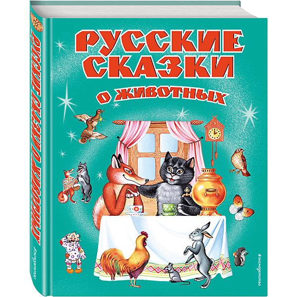 Русские сказки о животныхОзнакомление с окружающим миром<br>В эту красочно иллюстрированную книгу вошли сказки о животных, любимые многими поколениями малышей. Русские сказки учат состраданию и справедливости, в них добро всегда побеждает зло - прекрасный вариант для семейного чтения. Яркие цветные иллюстрации обязательно привлекут внимание детей и сделают процесс чтения еще более интересным и увлекательным. <br><br>Дополнительная информация:<br><br>- Формат: 26,5х20,5 см.<br>- Переплет: твердый.<br>- Иллюстрации: цветные.<br>- Количество страниц: 136 стр.<br>- Иллюстраторы:   А. Басюбина, Ел.Здорнова, В. Куркулина.<br>- В книге 11 сказок: Л.Н. Толстой Три медведя, Гуси-лебеди, Д.Н. Мамин-Сибиряк Серая Шейка, В.М. Гаршин Лягушка-путешественница, Котофей Иванович, Коза-дереза, Лисичка-сестричка и волк, Медведь - липовая нога, Волк и семеро козлят, Петушок и чудо-меленка, Лиса и дрозд.<br><br>Русские сказки о животных можно купить в нашем магазине.<br>Ширина мм: 265; Глубина мм: 205; Высота мм: 20; Вес г: 738; Возраст от месяцев: 60; Возраст до месяцев: 72; Пол: Унисекс; Возраст: Детский; SKU: 4047806;