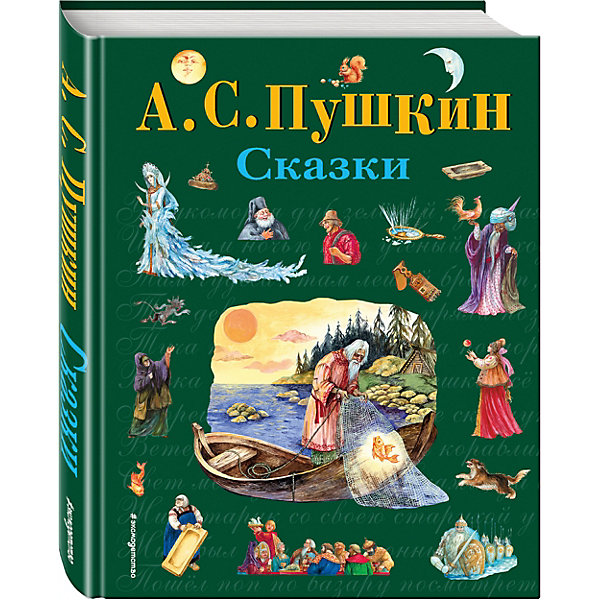Сказки, А.С. Пушкин Эксмо