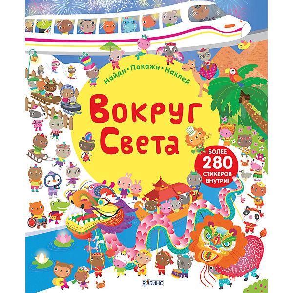 Робинс Книга с наклейками Вокруг света