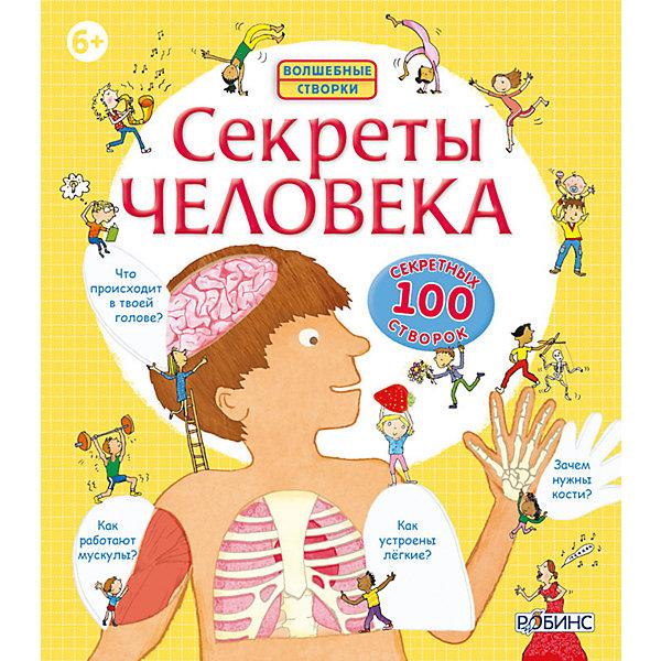 Робинс Книга со створками Секреты человека обучающие книги робинс книга секреты человека