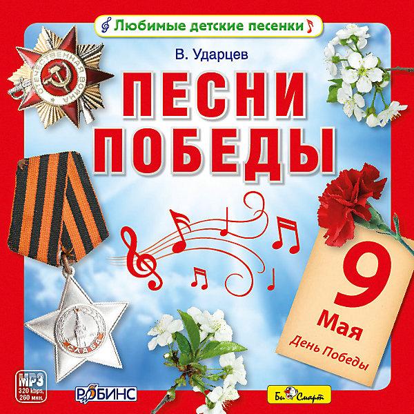 Би Смарт MP3 Песни Победы