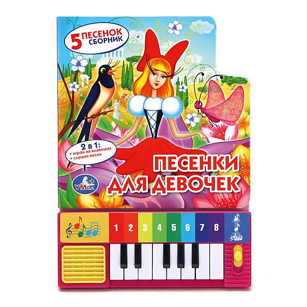 Книга-пианино Песенки для девочек, СоюзмультфильмМузыкальные книги<br>Замечательна книга-пианино приведет в восторг всех малышей девочек! Можно рассматривать яркие картинки или же послушать веселые добрые песенки. Кроме того, кроха может проиграть на клавишах самостоятельно, переключив режим пианино. На каждой странице книги представлен текст песенки (вся песенка или ее часть) с разноцветными нотками, которые соответствуют цвету клавиш пианино.<br><br>Дополнительная информация:<br><br>- Формат: 14,3х20,2 см.<br>- Переплет: картон.<br>- Количество страниц: 10.<br>- Иллюстрации: цветные.<br>-Элемент питания: 2 батарейки ААА (в комплекте).<br>- 8 клавиш.<br><br>Книгу-пианино Песенки для девочек, Союзмультфильм, можно купить в нашем магазине.<br>Ширина мм: 150; Глубина мм: 200; Высота мм: 20; Вес г: 280; Возраст от месяцев: 12; Возраст до месяцев: 60; Пол: Женский; Возраст: Детский; SKU: 4053330;