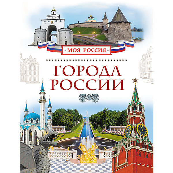 Фотография товара города России, Моя Россия (4062811)
