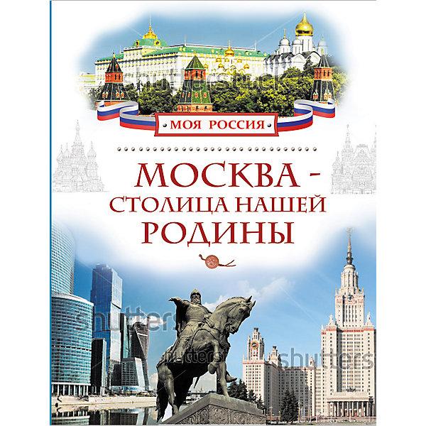 Росмэн Москва - столица нашей Родины, Моя Россия