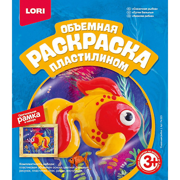 LORI Раскраска пластилином объемная Сказочная рыбка,