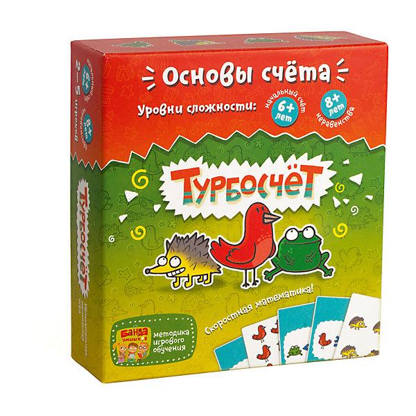 Банда Умников Развивающая игра Турбосчёт