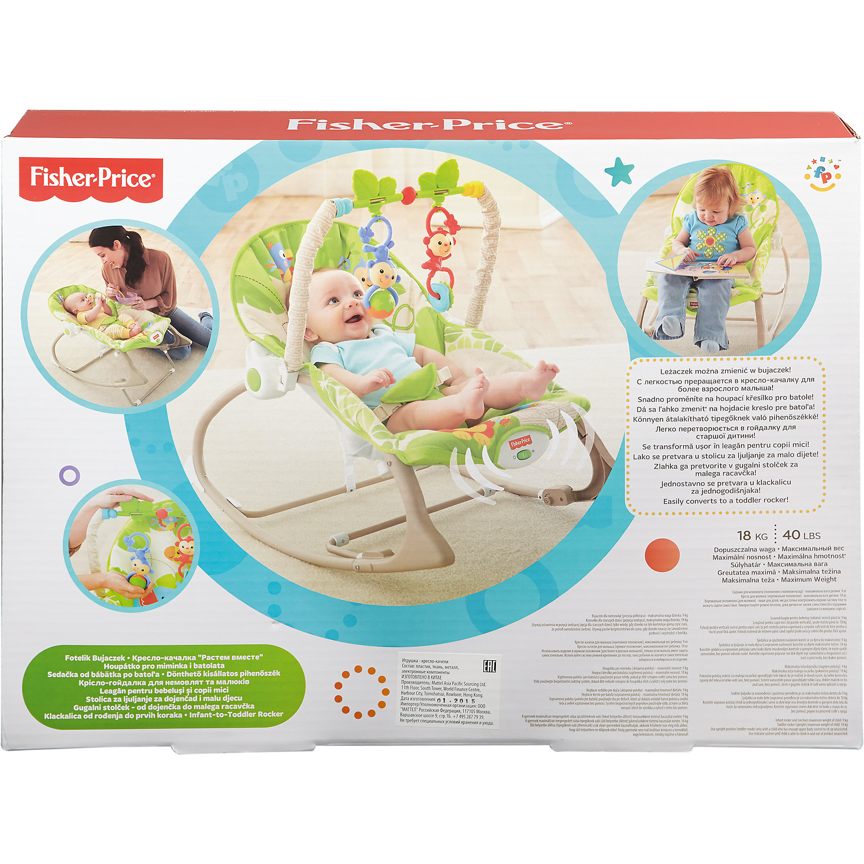 Портативное кресло-качалка Веселые обезьянки из тропического леса, Fisher-price (Mattel)
