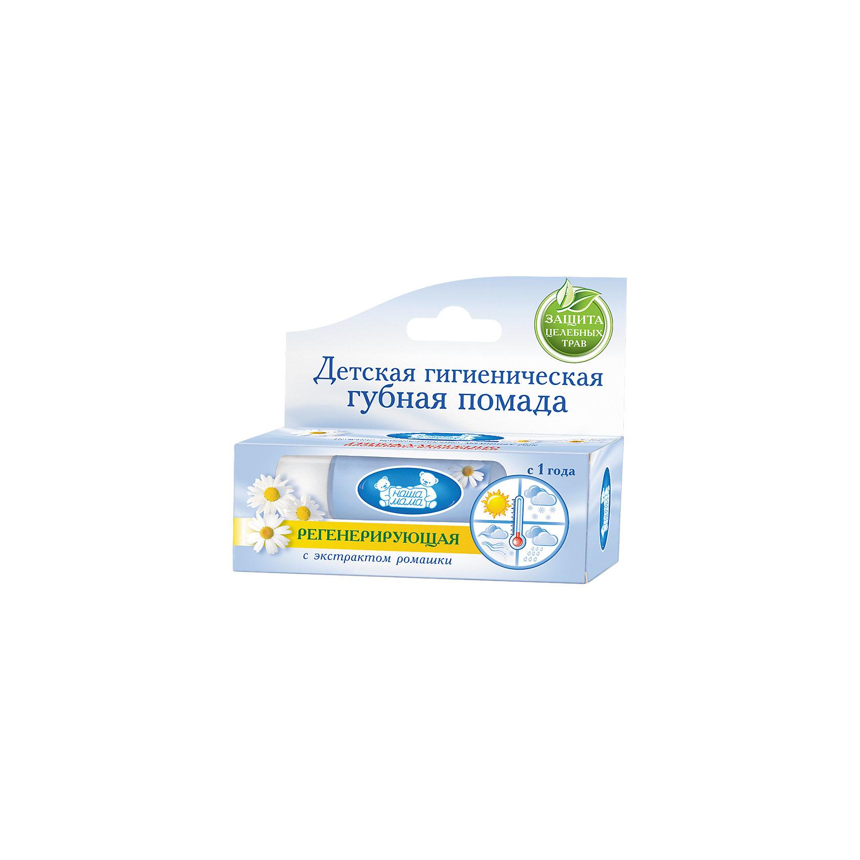 Гигиеническая губная помада с экстрактом ромашки, Наша Мама