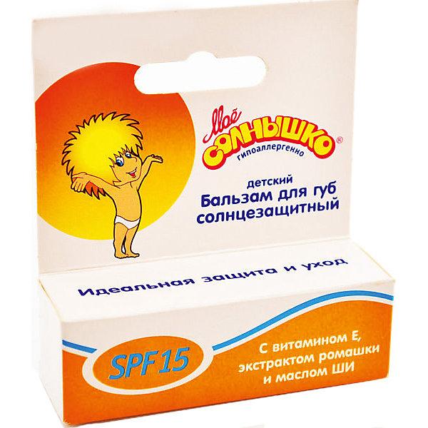 Моё солнышко Бальзам для губ солнцезащитный,