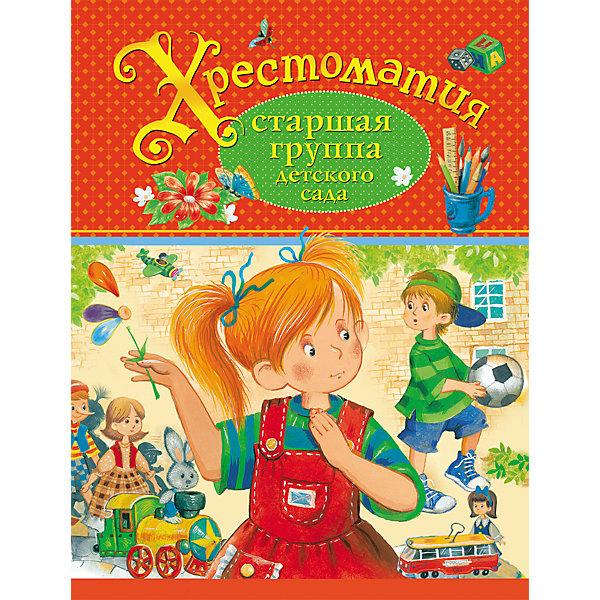 Росмэн Хрестоматия, старшая группа детского сада росмэн новогодние стихи для детского сада