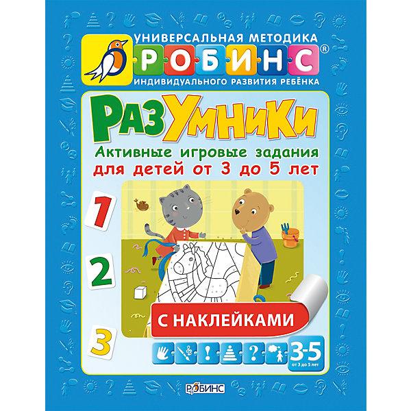 Робинс Развивающее игровое пособие для 3-5 лет Разумники писарева е разумники активные игровые задания для детей от 3 до 5 лет