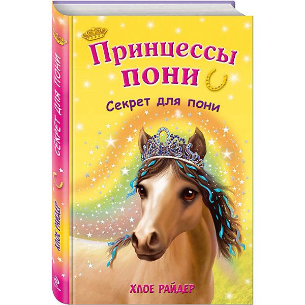 Секрет для пони, Хлое РайдерРассказы и повести<br>Секрет для пони, Хлое Райдер – это книга из серии Принцессы пони о приключениях девочки по имени Пиппа.<br>Привет! Меня зовут Пиппа, и я люблю лошадей. Я просила маму купить мне пони, но оказалось, что это невозможно. Зато теперь я познакомилась с самыми настоящими волшебными пони и меня ждут удивительные приключения! На Дне сбора урожая мне предстоит не только помочь королевской семье пони, но и распутать одно чрезвычайно важное дело, ведь на празднике неожиданно появляются похитители подков... Для младшего школьного возраста. В книге крупный шрифт для самостоятельного чтения и замечательные черно-белые иллюстрации.<br><br>Дополнительная информация:<br><br>- Автор: Райдер Хлоя<br>- Художник: Майлс Дженифер<br>- Переводчик: Кузнецова Д. Ю.<br>- Издательство: Эксмо<br>- Серия: Принцессы пони. Приключения в волшебной стране<br>- Тип обложки: 7Б - твердая (плотная бумага или картон)<br>- Оформление: тиснение серебром<br>- Иллюстрации: черно-белые<br>- Страниц: 160 (офсет)<br>- Размер: 206x133x15 мм.<br>- Вес: 280 гр.<br><br>Книгу «Секрет для пони», Хлое Райдер можно купить в нашем интернет-магазине.<br>Ширина мм: 206; Глубина мм: 133; Высота мм: 15; Вес г: 262; Возраст от месяцев: 72; Возраст до месяцев: 120; Пол: Унисекс; Возраст: Детский; SKU: 4158671;