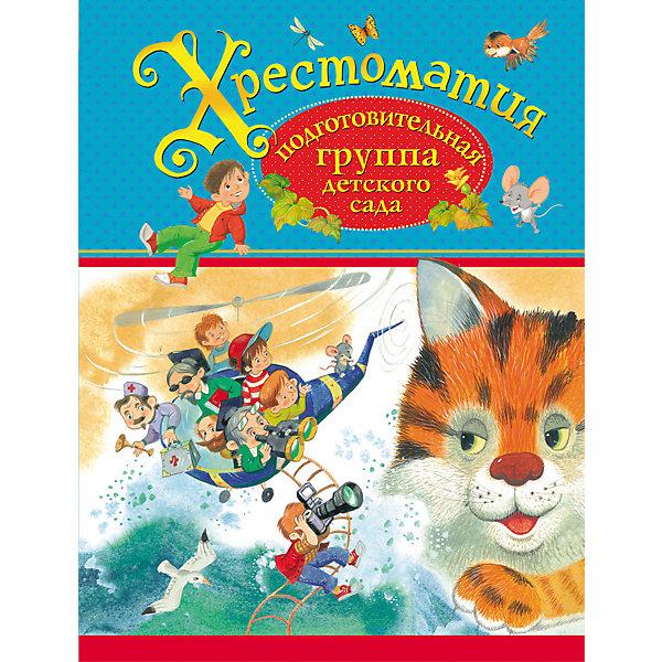 Росмэн Хрестоматия, подготовительная группа детского сада росмэн полная хрестоматия для детского сада