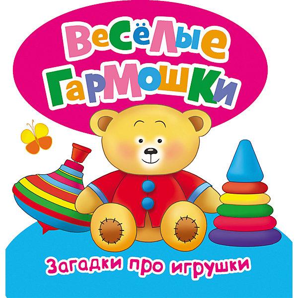 книжки игрушки росмэн книжка загадки про игрушки Росмэн Веселые гармошки Загадки про игрушки