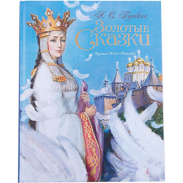 Золотые сказки, А.С. Пушкин (ил. А. Рейпольского) Махаон