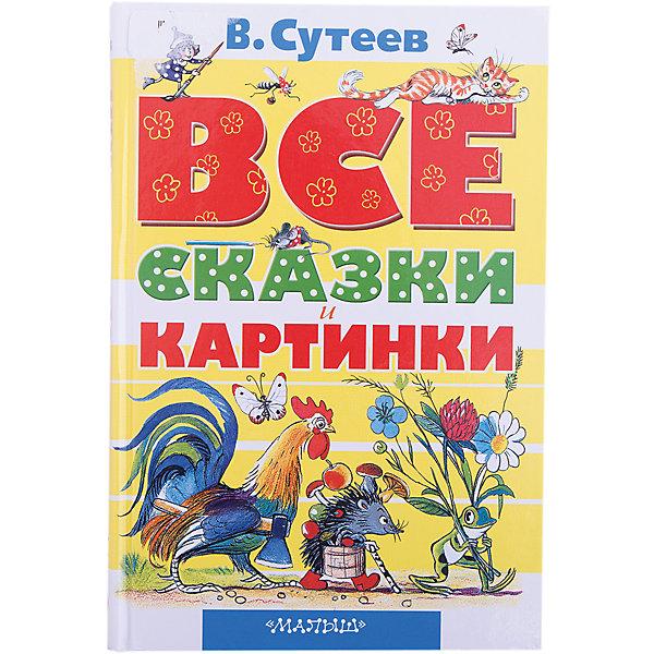 Малыш Все сказки и картинки, В. Сутеев