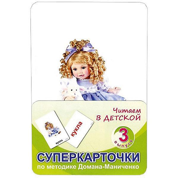 Комплект карточек Суперкарточки. Читаем в детской, выпуск 3Обучающие карточки<br>Комплект карточек Суперкарточки. Читаем в детской, выпуск 3 – эти карточки позволят малышу быстро с удовольствием освоить основы чтения.<br>Это комплект из 24 игровых карточек для обучения чтению по методике Домана-Маниченко. На одной стороне карточки – слово, напечатанное красным крупным шрифтом, на другой – изображение соответствующего предмета. Такое оформление карточек очень удобно для проведения разнообразных обучающих игр. К комплекту прилагается методическая карточка с готовыми играми для занятий с малышом! Комплект Суперкарточек великолепно развивает интеллект, память, внимание, речь, зрение, слух, моторику, формирует навыки скорочтения.<br><br>Дополнительная информация:<br><br>- В комплекте карточки: 24 игровых карточек, 1 методическая карточка<br>- Размер карточки: 21 х 14 см.<br>- Материал: картон<br>- Размер упаковки: 14 х 24,5 см.<br>- Вес: 200 гр.<br><br>Комплект карточек Суперкарточки. Читаем в детской, выпуск 3 можно купить в нашем интернет-магазине.<br>Ширина мм: 140; Глубина мм: 5; Высота мм: 245; Вес г: 200; Возраст от месяцев: 0; Возраст до месяцев: 36; Пол: Унисекс; Возраст: Детский; SKU: 4200795;