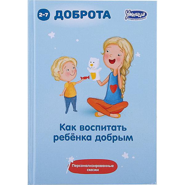 Книга Как воспитать ребенка добрымКниги по педагогике<br>Книга Как воспитать ребенка добрым - это уникальный способ мягко и бережно воздействовать на характер ребёнка при помощи сказки.<br>Книга  «Как воспитать ребёнка добрым» содержит 30 сказок для воспитания 7 черт доброты: дружелюбие, честность, отзывчивость и щедрость, совесть, сострадание, благородство, любовь.: Эти сказки отличаются от обычных. В них Ваш малыш является главным героем. Вам нужно только вписать имя ребёнка в каждую сказку. Каждый вечер перед сном Вы просто читаете малышу сказки, в которых главный герой проявляет себя как нельзя лучше: совершает хорошие поступки, помогает людям, защищает слабых… В реальной жизни ребёнок сам захочет подражать своему сказочному образу! Дети всегда открыты сказке, ведь в ней нет прямых наставлений. Воспитательный эффект сказки несравним ни с чем. Кроме сказок книга содержит методические рекомендации, которые помогут Вам научиться правильно, рассказывать сказки.<br><br>Дополнительная информация:<br><br>- Составитель, редактор, автор вступительной статьи: А.А. Маниченко<br>- Переплет: твердый<br>- Количество страниц: 255<br>- Тип иллюстраций: без иллюстраций<br>- Размер: 13 х 1,5 х 18,5 см.<br>- Вес: 280 гр.<br><br>Книгу Как воспитать ребенка добрым можно купить в нашем интернет-магазине.<br>Ширина мм: 130; Глубина мм: 15; Высота мм: 185; Вес г: 260; Возраст от месяцев: 24; Возраст до месяцев: 84; Пол: Унисекс; Возраст: Детский; SKU: 4200817;