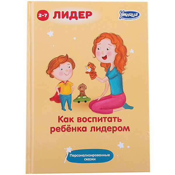 """Фото Умница Книга """"Как воспитать ребенка лидером"""""""