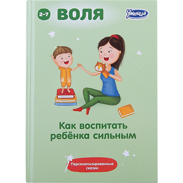 """Умница Книга """"Как воспитать ребенка сильным"""""""