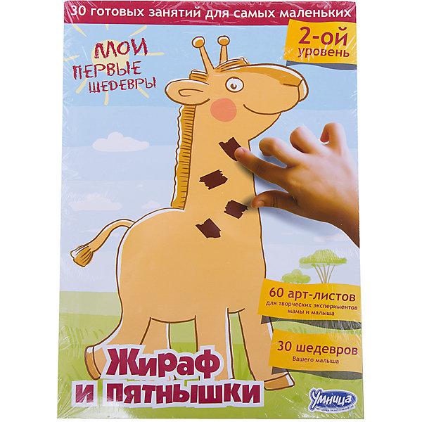 Комплект Мои первые шедевры. Жираф и пятнышкиОзнакомление с окружающим миром<br>Комплект Мои первые шедевры. Жираф и пятнышки - это проверенная методика творческого развития для Вашего малыша.<br>Комплект «Мои первые шедевры. Жираф и пятнышки» Второй уровень сложности  – это Ваш лучший выбор для творческого развития малыша. С помощью этого комплекта Вы легко познакомите ребёнка с различными творческими техниками, например, рисованием краской или карандашами, обрывной аппликацией, рисованием пальчиками. Малыш научится правильно держать кисточку, рисовать карандашом, работать с бумагой и пластилином, различать цвета и оттенки и создавать свои первые художественные шедевры. Особенность занятий по комплекту – это самостоятельность малыша. Каждое мини-занятие существует в двух экземплярах: арт-лист для мамы и арт-лист для ребёнка. Арт-лист для мамы содержит подробное задание, прочитав которое, Вы поймёте, что нужно сделать и сможете показать пример ребёнку. Ваш кроха также может попрактиковаться на Вашем арт-листе, чтобы уверенно начать работать на своём. Арт-лист ребёнка не имеет текста с заданием, на нём малыш сам создаёт свой первый шедевр. Такие упражнения помогают формировать самостоятельность, ведь кроха творит здесь уже без Вашей помощи! В результате занятий у ребёнка развивается мелкая моторика, координация руки, интеллект, формируется восприятие цветов, оттенков, размеров, развивается воображение, воспитывается любовь к творчеству.<br><br>Дополнительная информация:<br><br>- В комплекте: 30 арт-листов для мамы, 30 арт-листов для малыша<br>- Размер упаковки: 21,5 х 1 х 29,5 см.<br>- Вес: 620 гр.<br><br>Комплект Мои первые шедевры. Жираф и пятнышки можно купить в нашем интернет-магазине.<br>Ширина мм: 215; Глубина мм: 10; Высота мм: 295; Вес г: 620; Возраст от месяцев: 36; Возраст до месяцев: 84; Пол: Унисекс; Возраст: Детский; SKU: 4200823;