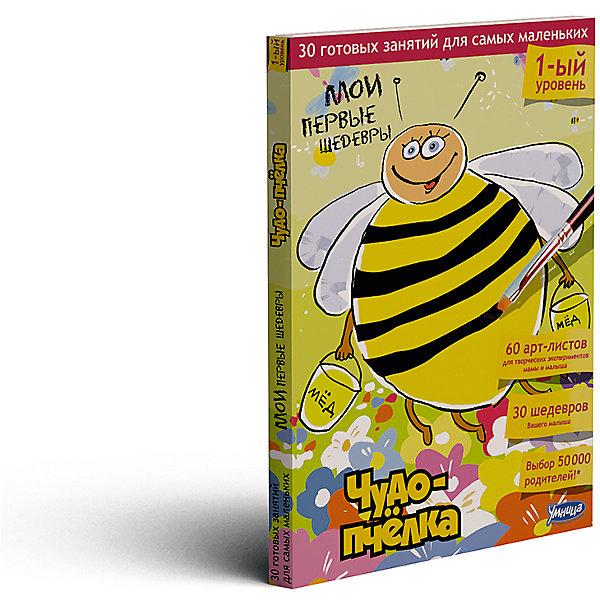 Умница Игровой набор Мои первые шедевры: Чудо-пчелка