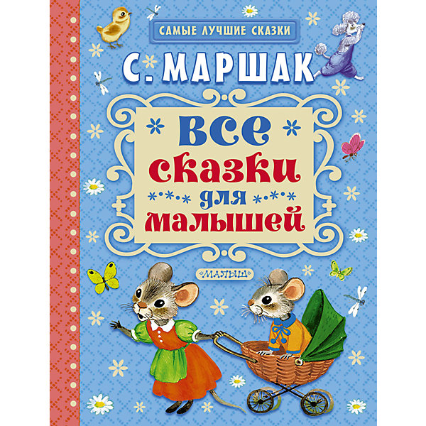 Купить Все сказки для малышей, С. Я. Маршак, Малыш, Россия, Унисекс
