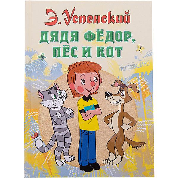 Малыш Дядя Федор, пес и кот, Э. Н. Успенский