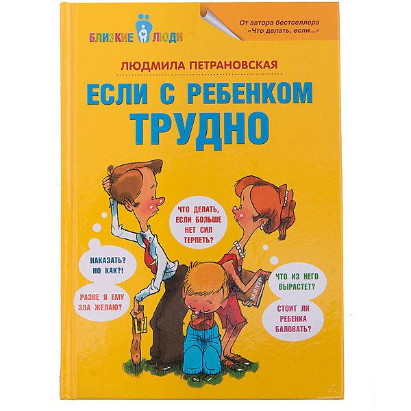 Малыш Если с ребенком трудно, Л. Петрановская