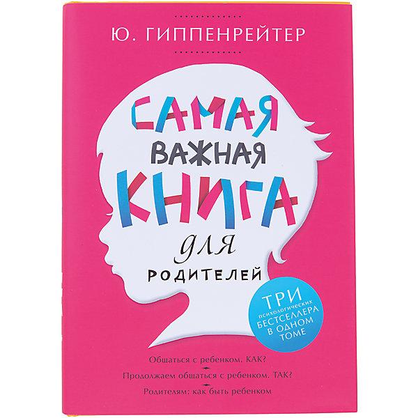 Малыш Самая важная книга для родителей, Ю. Гиппенрейтер