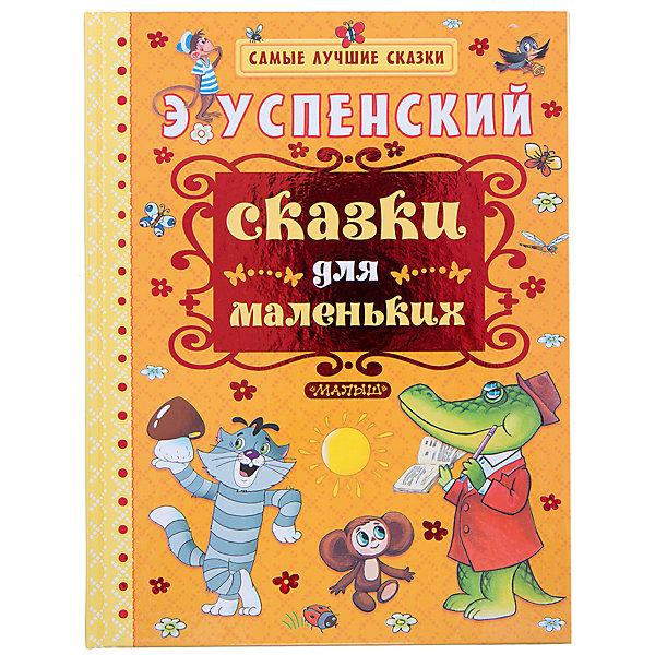 Малыш Сказки для маленьких, Э. Н. Успенский успенский э н 100 веселых стихов