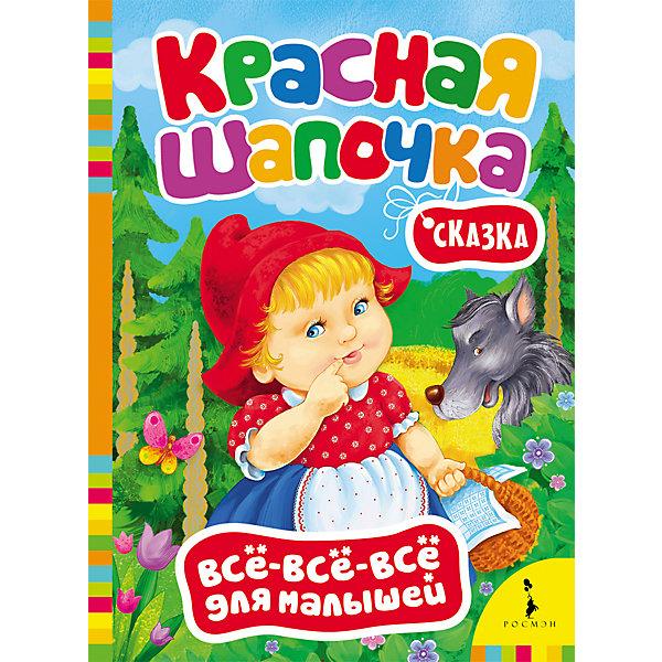 Красная шапочка, Перро Ш., Всё-всё-всё для малышейШарль Перро<br>Известные детские сказки и стихи о доброте, заботе и верности. Книги для малышей от года, развивают образное мышление, пробуждают любознательность и прививают любовь к чтению.<br><br>Дополнительная информация:<br><br>Страниц: 8<br>Формат: 220 х 160 мм<br>Цветные иллюстрации<br><br>Книгу Всё-всё-всё для малышей. Красная шапочка, Перро Ш. можно купить в нашем магазине.<br>Ширина мм: 220; Глубина мм: 160; Высота мм: 4; Вес г: 109; Возраст от месяцев: 0; Возраст до месяцев: 120; Пол: Унисекс; Возраст: Детский; SKU: 4222395;