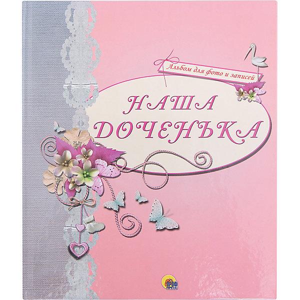 Фото - Проф-Пресс Альбом для фото Наша доченька проф пресс стихи не хочу не буду смешарики