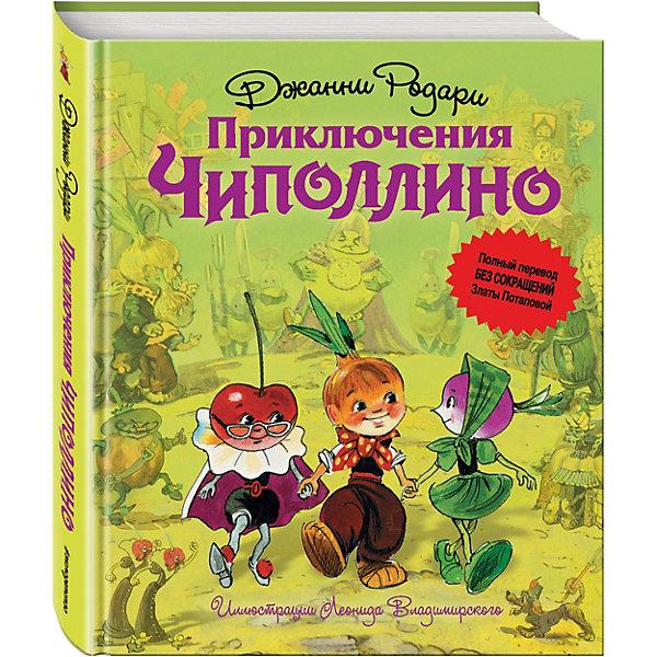 Купить Приключения Чипполино (полная версия), Дж. Родари, Эксмо, Россия, Унисекс