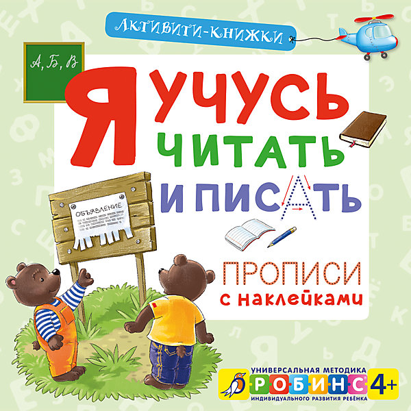 Активити-книжка