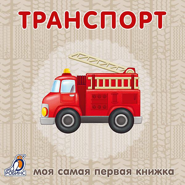 Робинс Первая книга малыша Транспорт вадим беликов имплантат книга первая