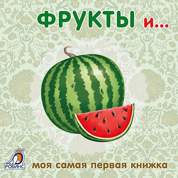 Робинс Первая книга малыша Фрукты и овощи мир малыша овощи
