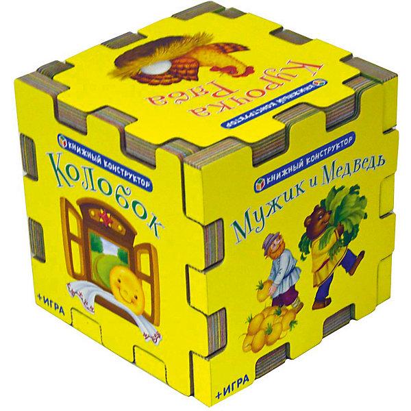 Книжный конструктор Сказочный кубикПервые книги малыша<br>Книжный конструктор Сказочный кубик - это уникальная разработка, позволяющая Вашему ребенку одновременно развиваться и играть.<br>Книжный конструктор Сказочный кубик состоит из 6 книжек, выполненных в форме пазлов, которые собираются в большой кубик или в игровое поле для настольной игры. Каждая книжка посвящена определенной сказке: Репка, Колобок, Маша и Медведь, Курочка Ряба, Лиса и Заяц, Мужик и Медведь. На оборотной стороне книжных обложек изображены фрагменты игрового поля, соединив которые маленькие непоседы смогут поиграть в увлекательную игру-бродилку. Игра рассчитана на двух участников, в комплекте имеется кубик и фишки, выполненные из плотного картона. Благодаря своей компактности книжки-малышки удобно взять с собой отправляясь в путешествие, малыши не будут скучать в пути и смогут с пользой провести время.<br><br>Дополнительная информация:<br><br>- В наборе: книжки, игральный кубик, две фигурки из картона и подставки к ним<br>- Издательство: Робинс<br>- Серия: Книжный конструктор<br>- Количество книжек: 6<br>- Иллюстрации: цветные<br>- Переплет: твердый<br>- Бумага: плотный мелованный картон<br>- Размер одной книжки: 12 х 12 см.<br>- Размер упаковки: 120x120х120 мм.<br>- Вес: 476 гр.<br><br>Книжный конструктор Сказочный кубик - читайте вслух сказки, рассматривайте картинки, задавайте малышу вопросы и играйте в увлекательную настольную игру-бродилку!<br><br>Книжный конструктор Сказочный кубик можно купить в нашем интернет-магазине.<br>Ширина мм: 120; Глубина мм: 120; Высота мм: 120; Вес г: 476; Возраст от месяцев: 12; Возраст до месяцев: 48; Пол: Унисекс; Возраст: Детский; SKU: 4236114;
