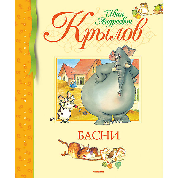 Басни, И.А. Крылов Махаон