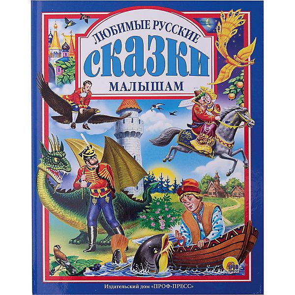 Проф-Пресс Любимые русские сказки малышам ройтенберг ирина геннадьевна любимые русские блюда