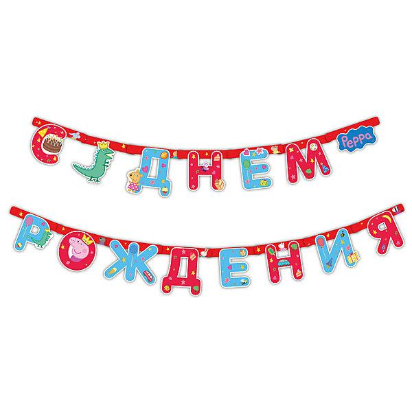 Росмэн Гирлянда C днем рождения 2,5 м, Свинка Пеппа